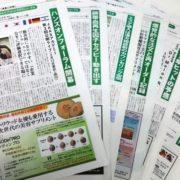 JHM次号予告(151号/5月末発刊)