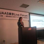 第8回JAAS東京LiveForumから話題をさらったその他の4演目