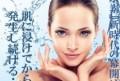 「水素」パワーは美容分野にシフト