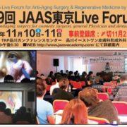 第9回JAAS東京ライブフォーラム 11月10日・11日(品川開催)