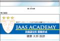 JAASアカデミー「技能認定医制度」