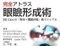 DR Choiの「整容術+機能再建術」手術マニュアル 待望の発刊