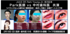 PARK医師VS中村歯科医 共演2月18日(日)医科・歯科美容形成術ライブ講習会